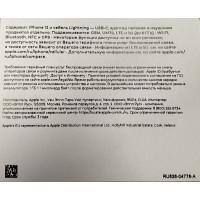 Верхняя наклейка iPhone 12 РосТест