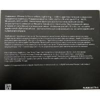 Верхняя наклейка iPhone 12 Pro РосТест